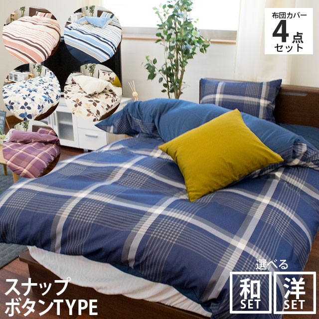 布団カバーセット ダブルロング 4点セット 掛・敷・枕 選べる和式orベッド用