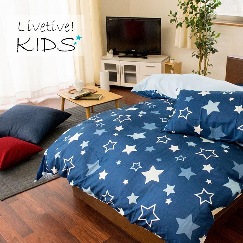 Livetive KIDS(リブティブ キッズ)布団カバー