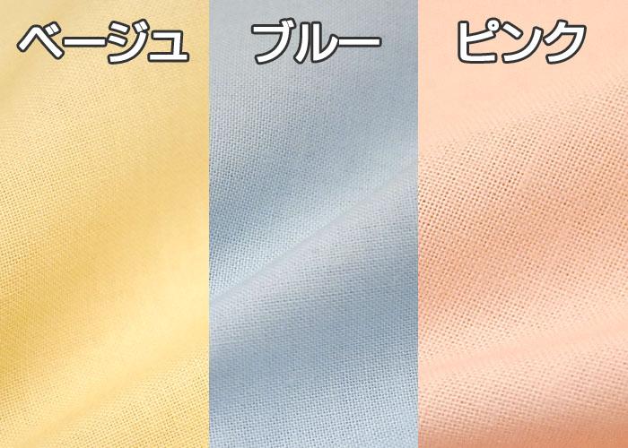 色はベージュかブルーかピンク