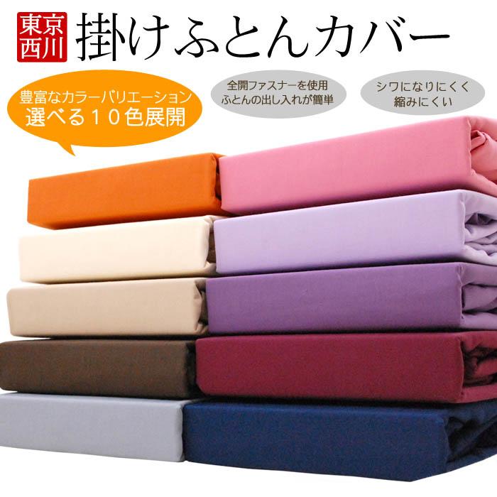 東京西川の掛け布団カバー