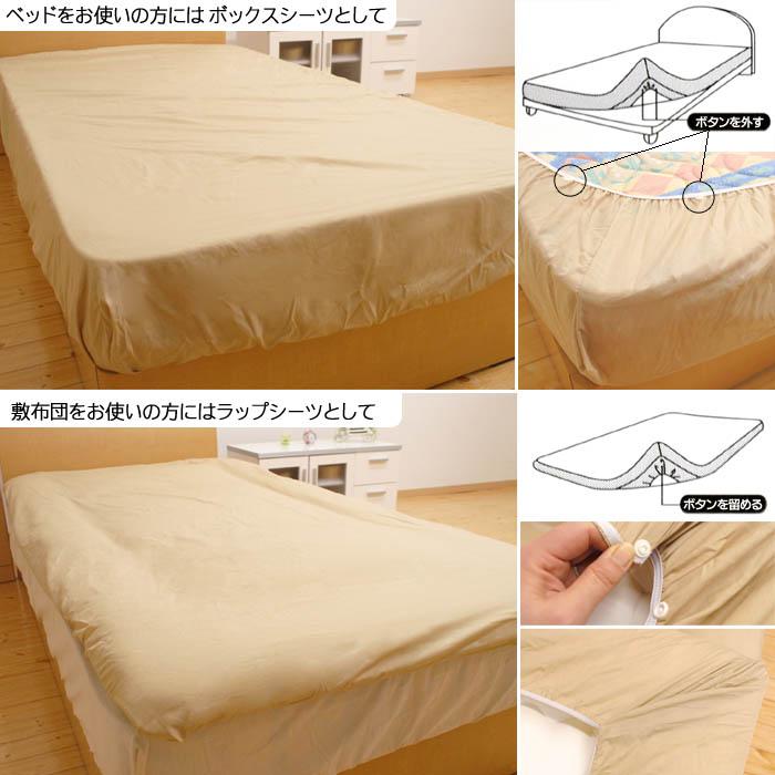 マットレスにボックスシーツとして、敷き布団にフィットシーツとして使えます