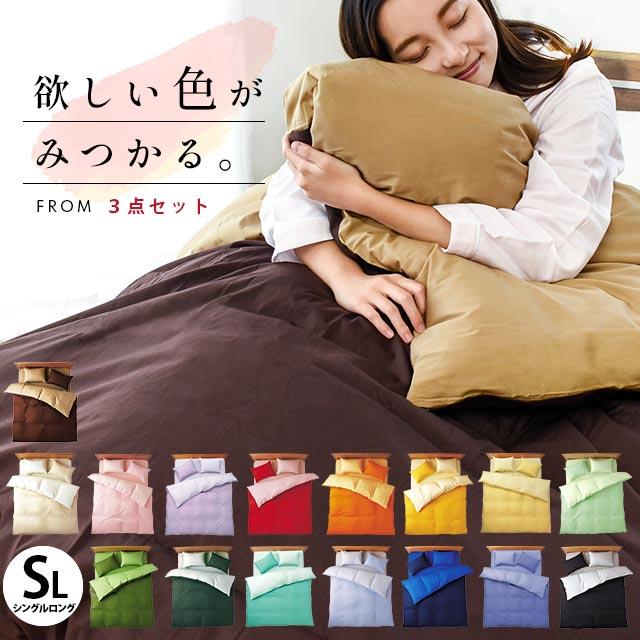 FROM 布団カバー 掛けカバー+敷きカバー+ピロケース 3点セット シルクフィブロイン加工 (シングルロング) 日本製