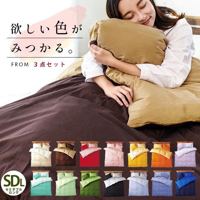 FROM 布団カバー 掛けカバー+敷きカバー+ピロケース 3点セット シルクフィブロイン加工 (セミダブルロング) 日本製