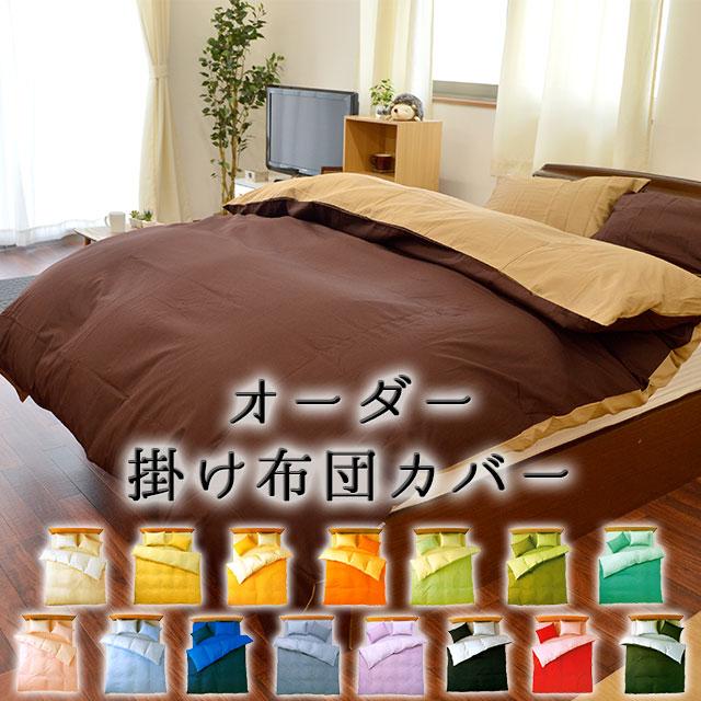 【別注サイズ:代引不可】FROM 掛け布団カバー リバーシブル 綿100% (オーダーサイズ) 日本製