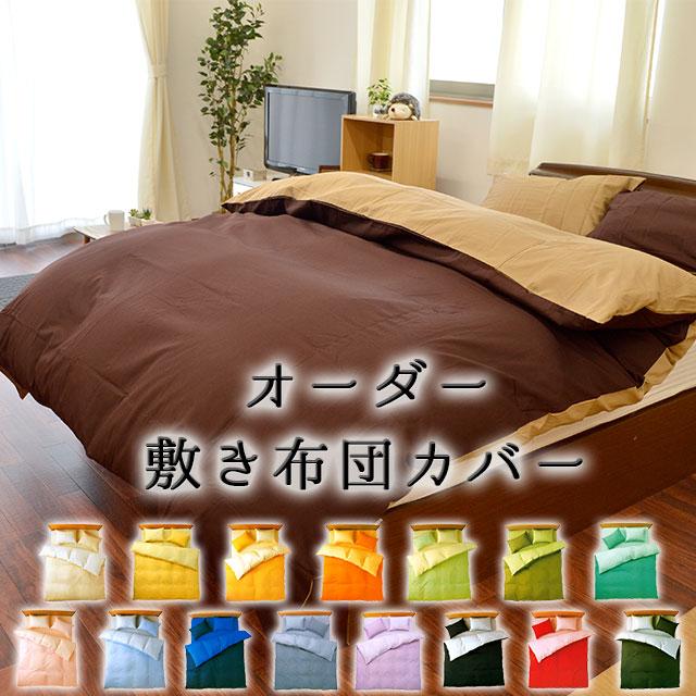 【別注サイズ:代引不可】FROM 敷き布団カバー リバーシブル 綿100% (オーダーサイズ) 日本製