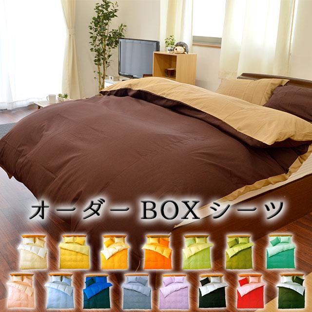 【別注サイズ:代引不可】FROM ボックスシーツ マットレス用 綿100% (オーダーサイズ:高さ~28cm) 日本製