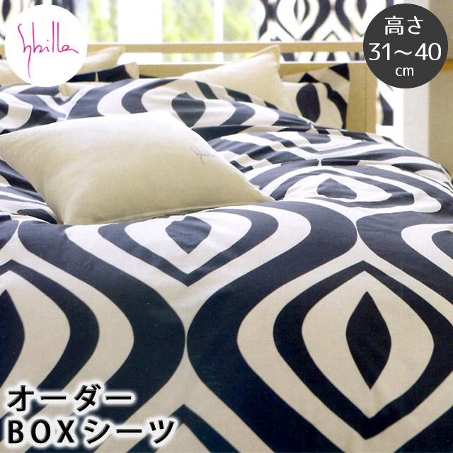 【別注サイズ:代引不可】Sybilla シビラ ボックスシーツ オーダーサイズ 高さ31~40cm 綿100% 日本製