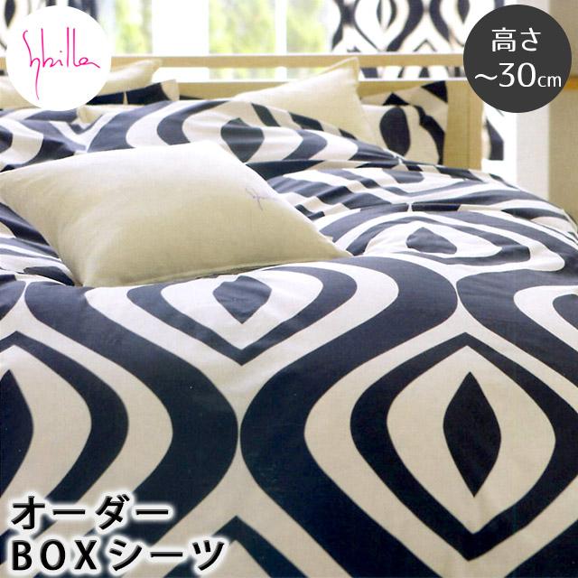 【別注サイズ:代引不可】Sybilla シビラ ボックスシーツ オーダーサイズ 高さ~30cm 綿100% 日本製