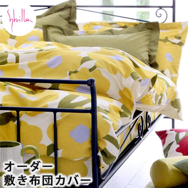 【別注サイズ:代引不可】Sybilla シビラ 敷き布団カバー オーダーサイズ 綿100% 日本製