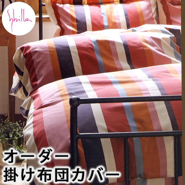 【別注サイズ:代引不可】Sybilla シビラ 掛け布団カバー オーダーサイズ 綿100% 日本製