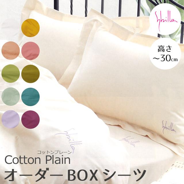 【別注サイズ:代引不可】Sybilla シビラ ボックスシーツ コットンプレーン  オーダーサイズ 高さ~30cm 綿100% 日本製