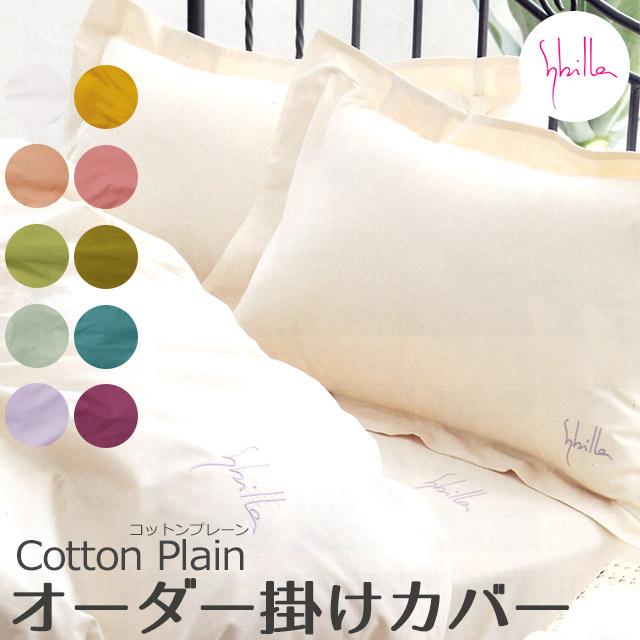 【別注サイズ:代引不可】Sybilla シビラ 掛け布団カバー コットンプレーン(ロゴ入り) オーダーサイズ 綿100% 日本製