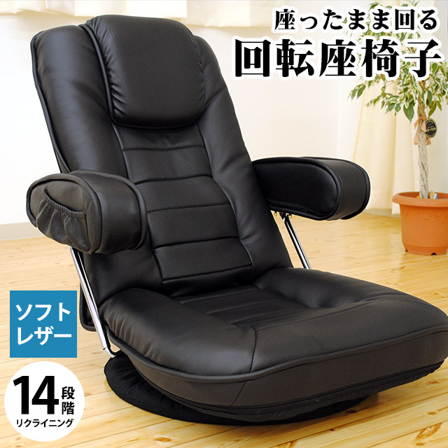 ソフトレザー回転座椅子 360度回転 14段階リクライニング 【中型便】