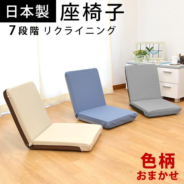 リクライニング座椅子 日本製 ★色柄おまかせ