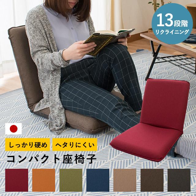 コンパクト座椅子 13段階リクライニング 日本製