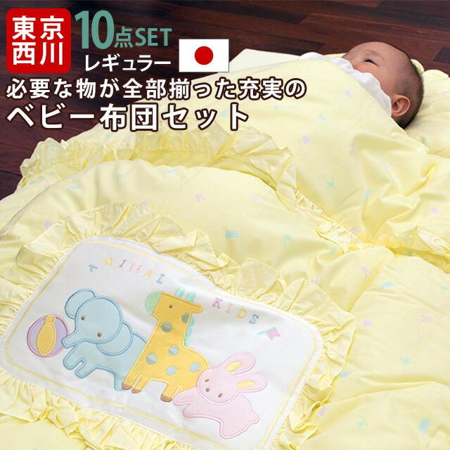 ベビー布団セット レギュラー アニマルキッズ 10点セット 日本製 東京西川