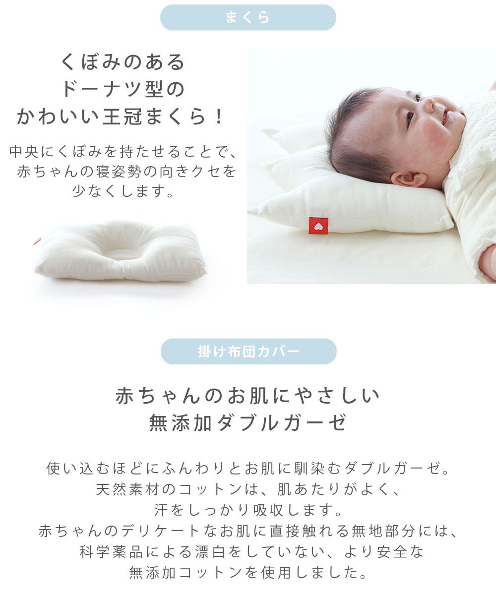 cfb1a0e180dda 楽天市場 ベビー布団セット 忙しいママの時短セット 日本製 1枚3役 ...