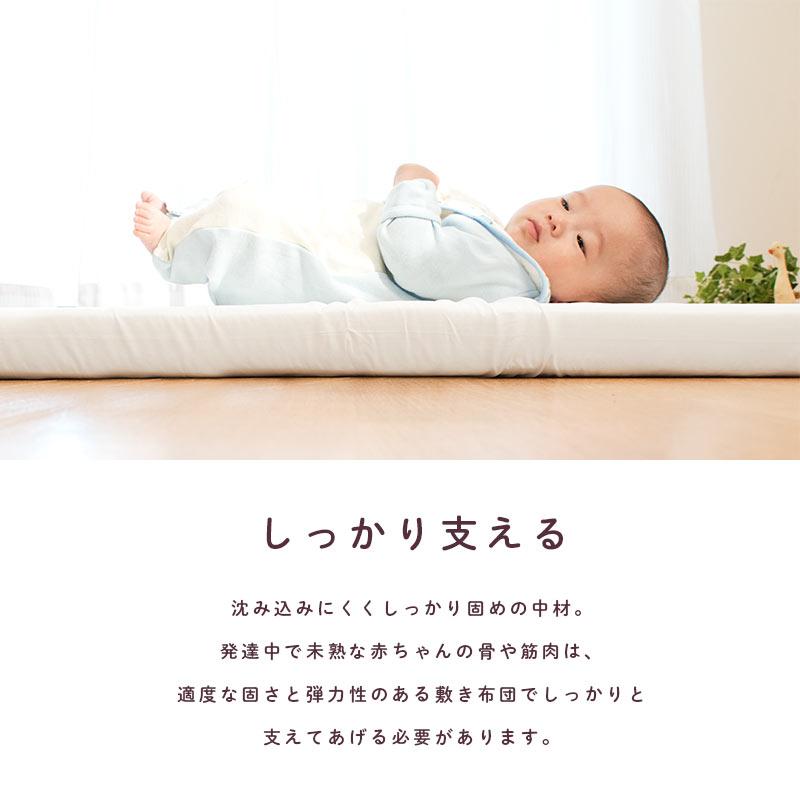 しっかり支える 沈み込みにくくしっかり固めの中材。発達中で未熟な赤ちゃんの骨や筋肉は、適度な固さと弾力性のある敷き布団でしっかりと支えてあげる必要があります。