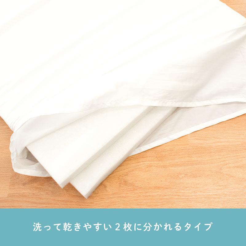 洗って乾きやすい2枚に分かれるタイプ