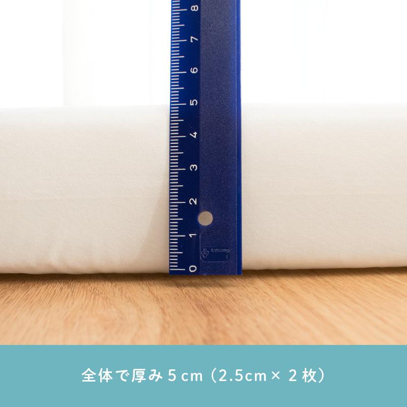 全体で厚み5cm(2.5cm×2枚)