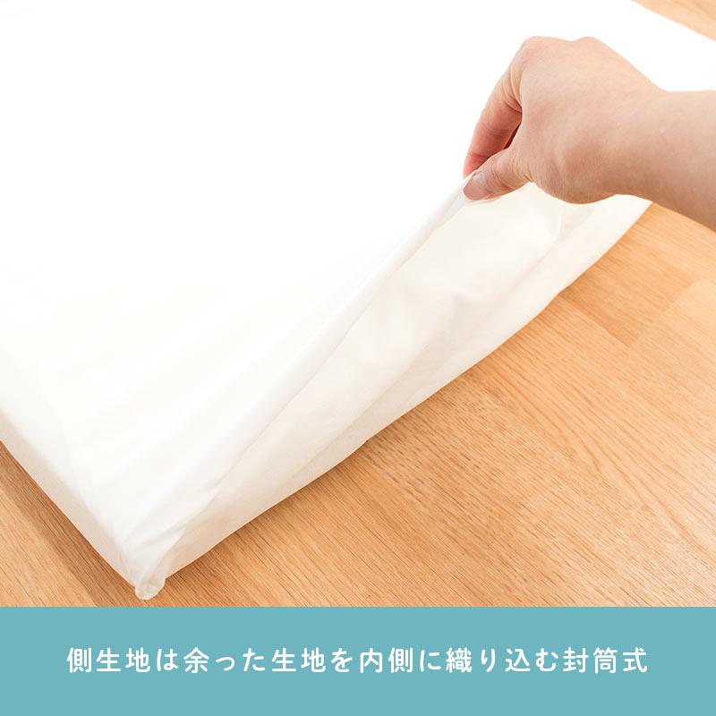 側生地は余った生地を内側に織り込む封筒式