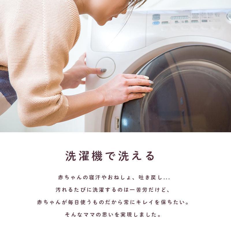 洗濯機で洗える 赤ちゃんの寝汗やおねしょ、吐き戻し…汚れるたびに洗濯するのは一苦労だけど、赤ちゃんが毎日使うものだから常にキレイを保ちたい。そんなママの思いを実現しました。