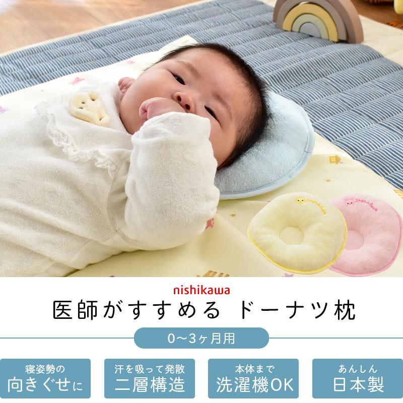 nishikawa 医師がすすめる ドーナツ枕 0~3ヶ月用 寝姿勢の向きぐせに 汗を吸って発散 二層構造 本体まで洗濯機OK あんしん日本製