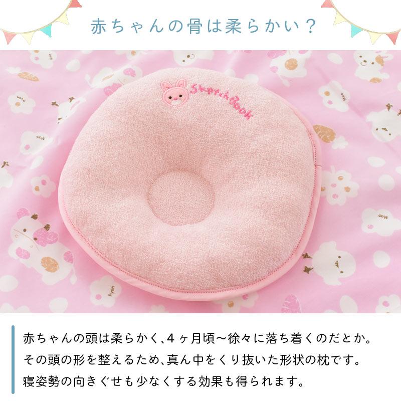 赤ちゃんの骨は柔らかい?赤ちゃんの頭は柔らかく、4ヶ月頃~徐々に落ち着くのだとか。その頭の形を整えるため、真ん中をくり抜いた形状の枕です。寝姿勢の向きぐせも少なくする効果も得られます。