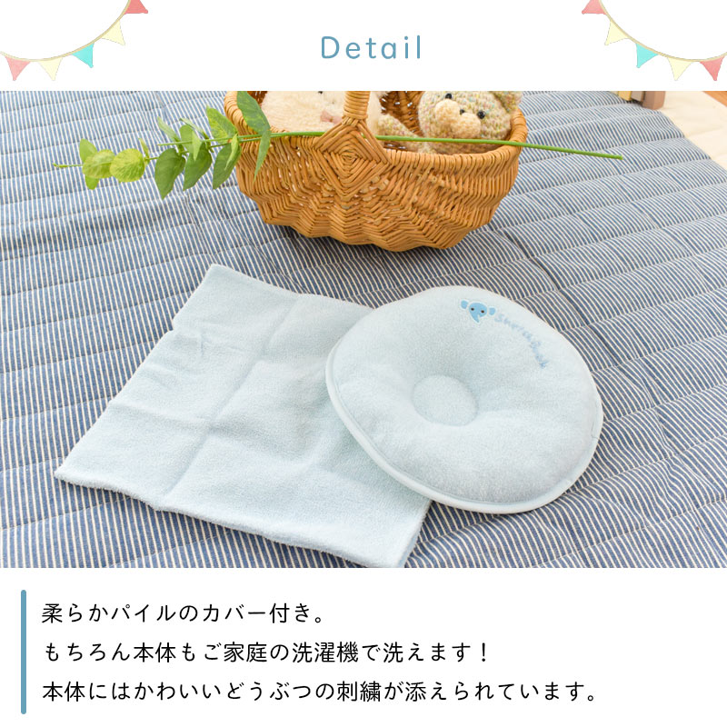 Detail 柔らかパイルのカバー付き。もちろん本体もご家庭の洗濯機で洗えます!本体にはかわいいどうぶつの刺繍で添えられています。