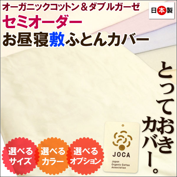 セミオーダー お昼寝布団カバー 敷き布団カバー 「オーガニックコットン ダブルガーゼ」 日本製 【代引不可】