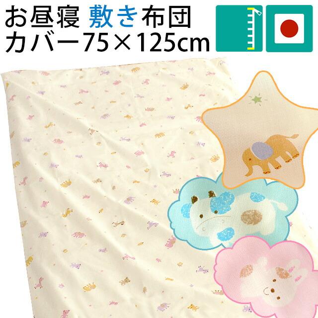 お昼寝敷きふとんカバー ファスナータイプ (ベビー/75×125cm)