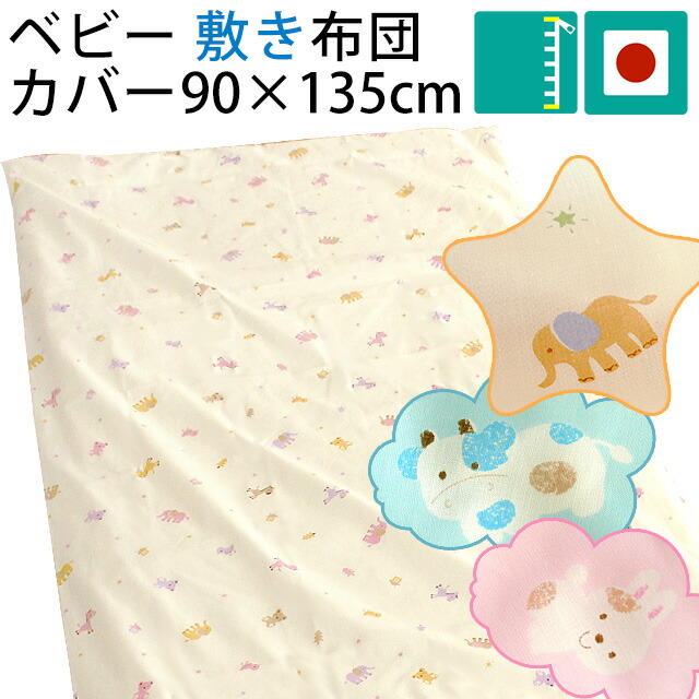 お昼寝敷きふとんカバー ファスナータイプ (ベビー/90×135cm)