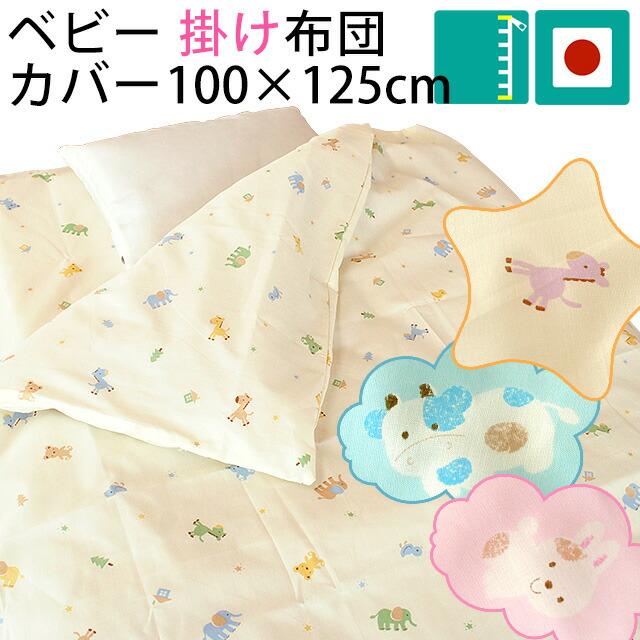 お昼寝掛ふとんカバー ファスナータイプ (ベビー/100×125cm)