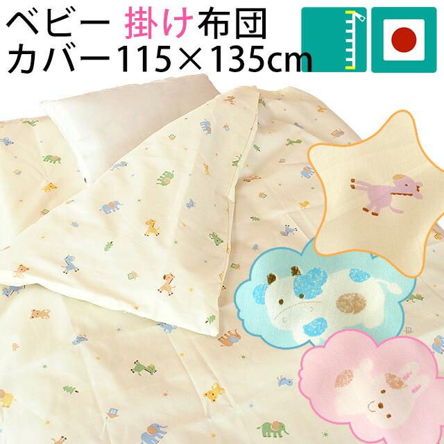 お昼寝掛ふとんカバー ファスナータイプ (ベビー/115×135cm)