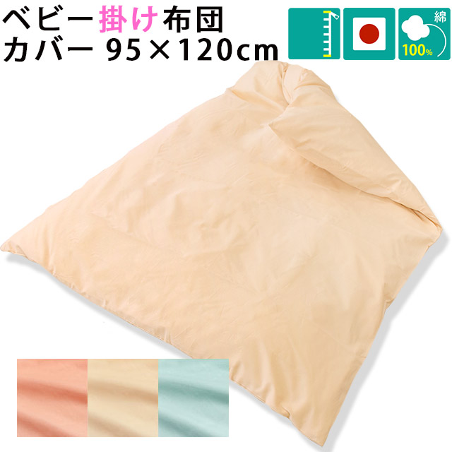 掛け布団カバー 綿100% (ベビー/95×120cm) 日本製