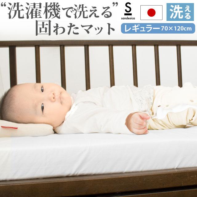 サンデシカ ベビー 固綿 敷き布団 (70×120cm) 日本製