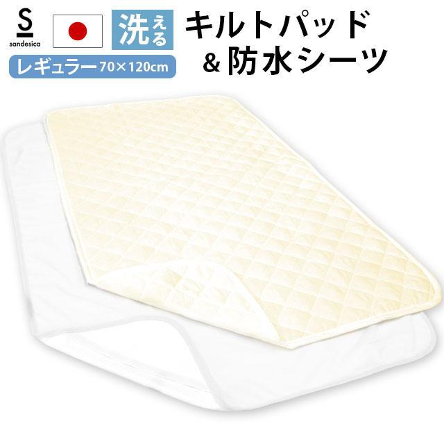 サンデシカ ベビー キルトパッド&防水シーツ レギュラー 約70×120cm 日本製