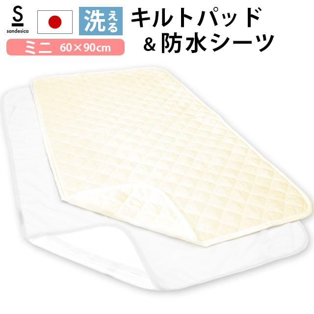 サンデシカ ベビー キルトパッド&防水シーツ (ミニサイズ/約60×90cm) 日本製