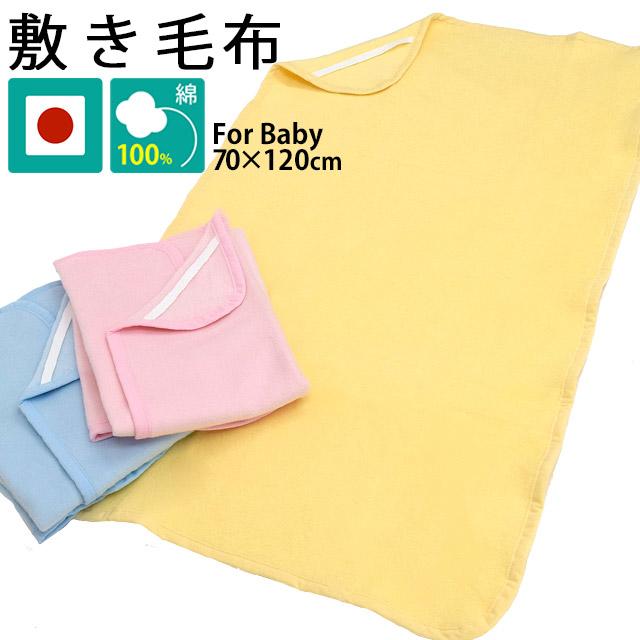 ベビー 綿敷き毛布 綿100% (70×120cm) 日本製