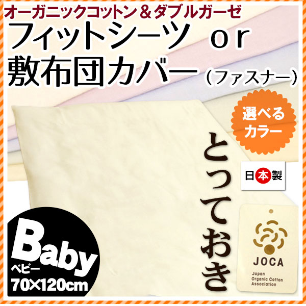 敷き布団カバー or フィットシーツ 「オーガニックコットンダブルガーゼ」 (ベビー/75×128cm or 70×120×5cm) 日本製