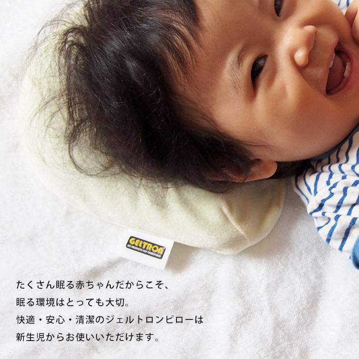 たくさん眠る赤ちゃんだからこそ、眠る環境はとっても大切。快適・安心・清潔のジェルトロンピローは新生児からお使いいただけます。
