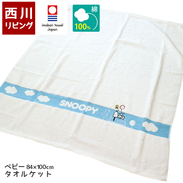 今治タオル ベビー タオルケット 約84×100cm 綿100% 吸水速乾 キャラクター ミッフィー スヌーピー PEANUTS 西川リビング 日本製