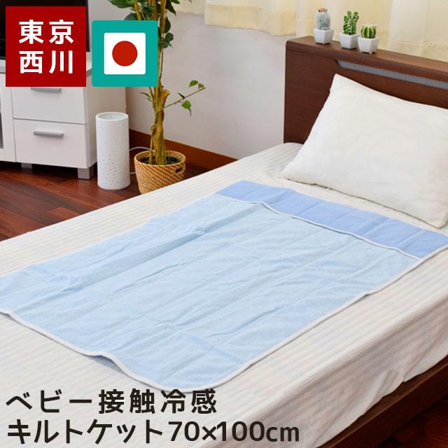 ベビー キルトケット 約70×100cm 接触冷感肌掛け布団 日本製 東京西川