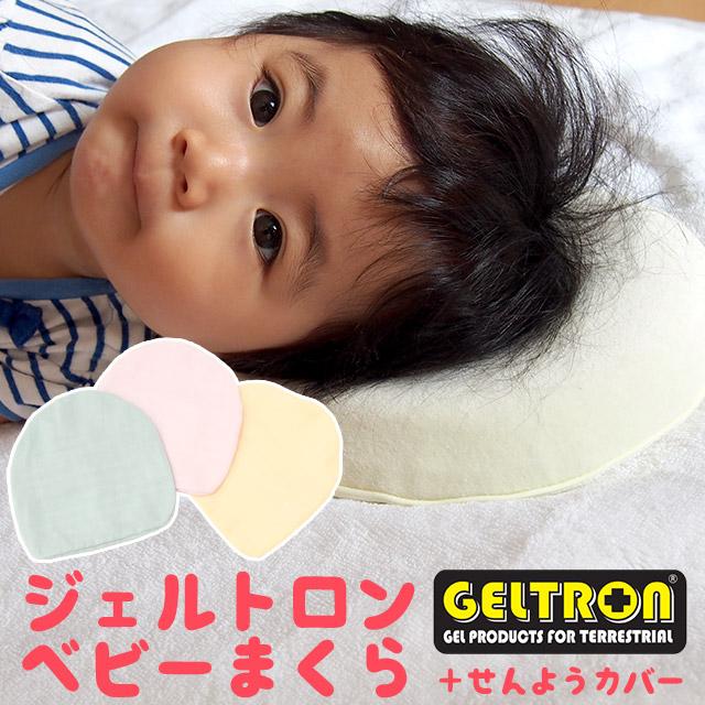 ジェルトロン ドーナツ型 ベビーまくら (新生児から使えるベビー枕)