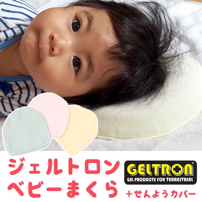 ジェルトロンベビーまくら +せんようカバー GELTRON GEL PRODUCTS FOR TERRESTRIAL