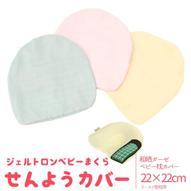 ジェルトロン ベビー枕 専用カバー 約26×26cm 二重ガーゼ 和晒 日本製