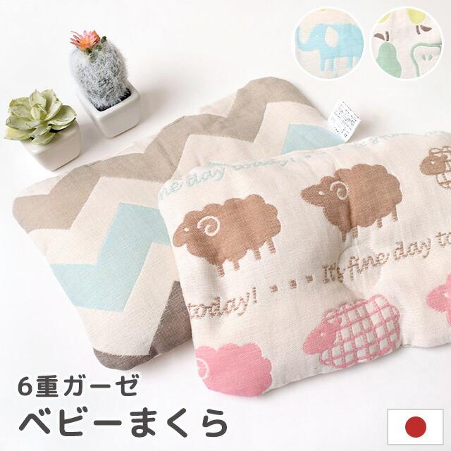 ベビー枕 約20×31cm 「はじめてのベビー枕」 6重ガーゼ 接触冷感 日本製 サンデシカ
