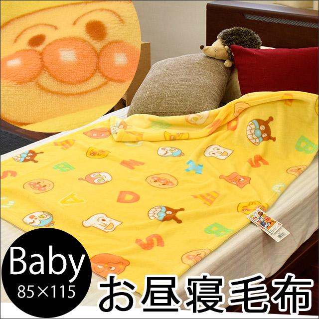 ベビー毛布 85×115cm アンパンマン フランネル