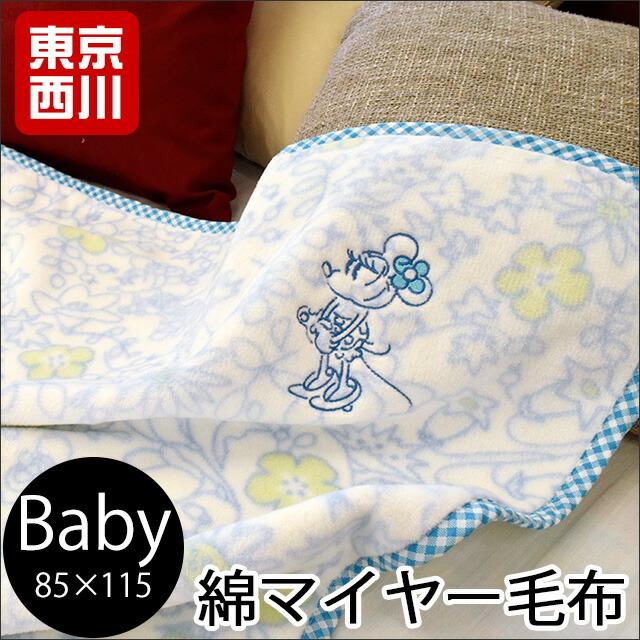 ベビー毛布 85×115cm ミニーマウス 綿100% 日本製 東京西川