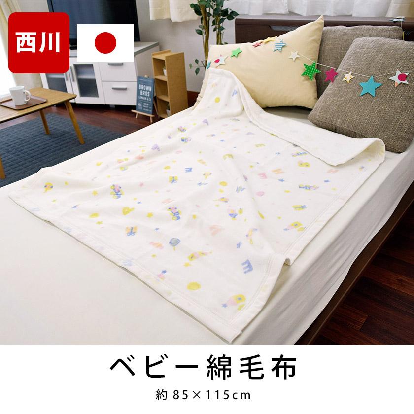 ベビー綿毛布85×115cm